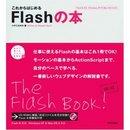 これからはじめる Flashの本