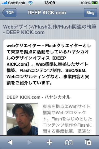 DEEP KICK.com for iPhone