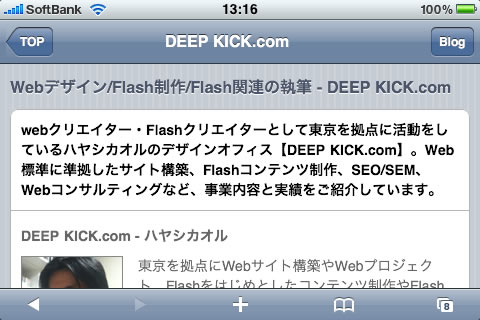 DEEP KICK.com Blog