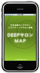 DEEPサロンMAP for iPhone