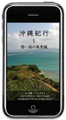 沖縄紀行1 碧い海の風景編