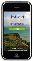 沖縄紀行1 碧い海の風景編 無料版