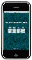 宿空部屋(やどあきへや) for iPhone