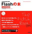 これからはじめる Flashの本[CS3対応版]