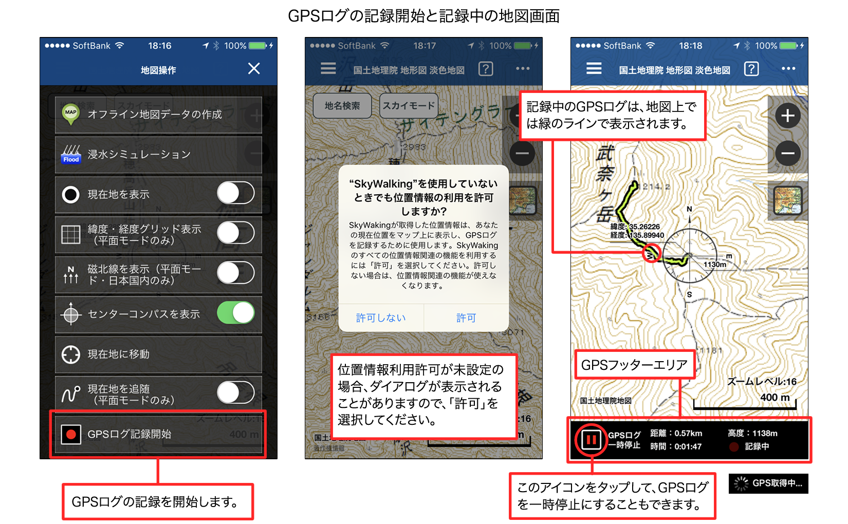 GPSログの記録開始と記録中の地図画面