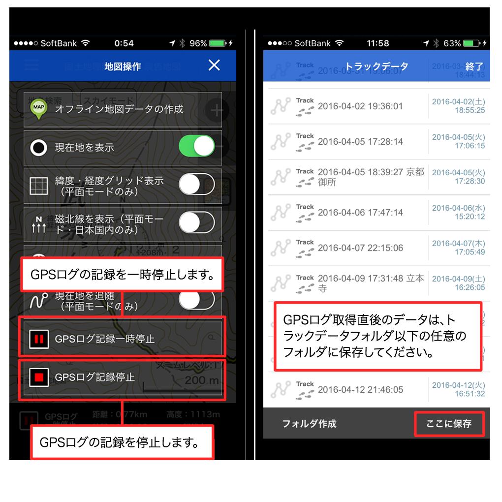 GPSログ記録の停止と取得データの保存