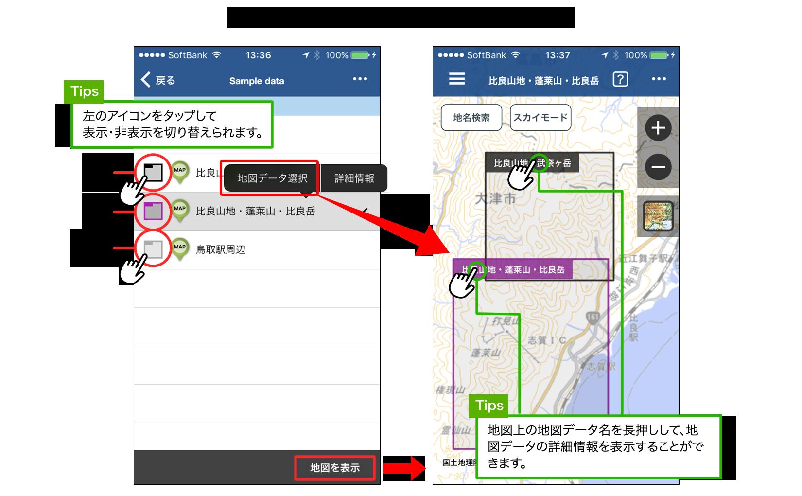 オフライン地図データの表示・非表示・選択の状態