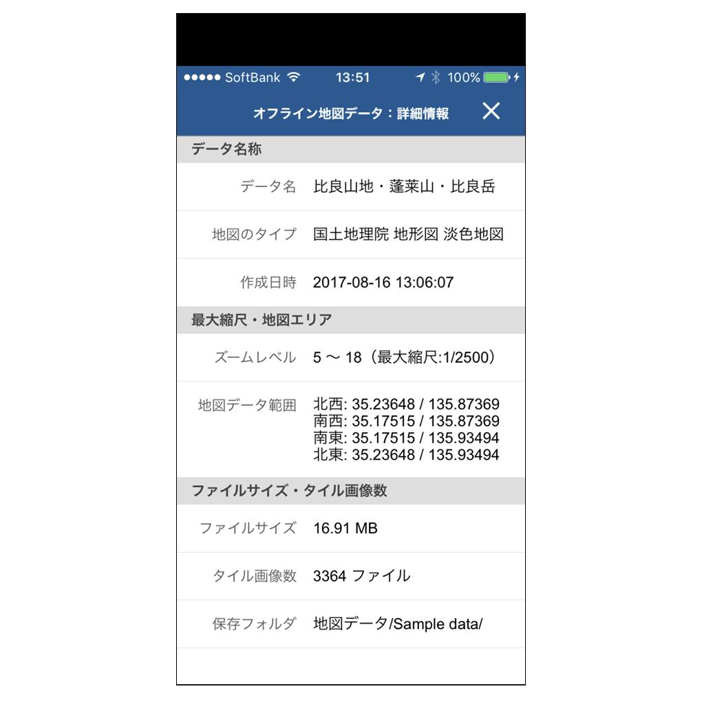 オフライン地図データの詳細情報