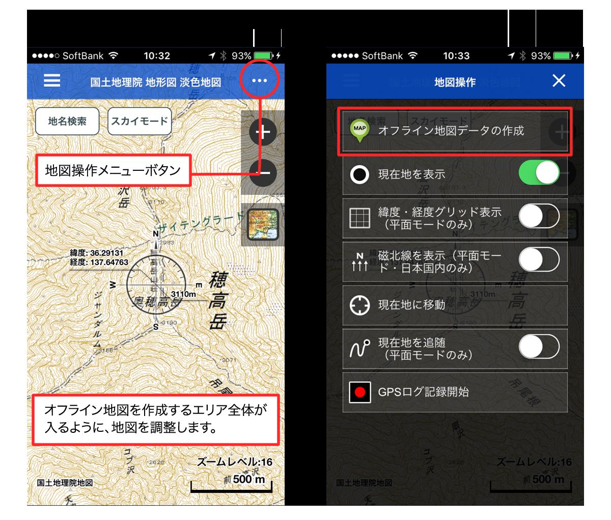 オフライン地図データの新規作成