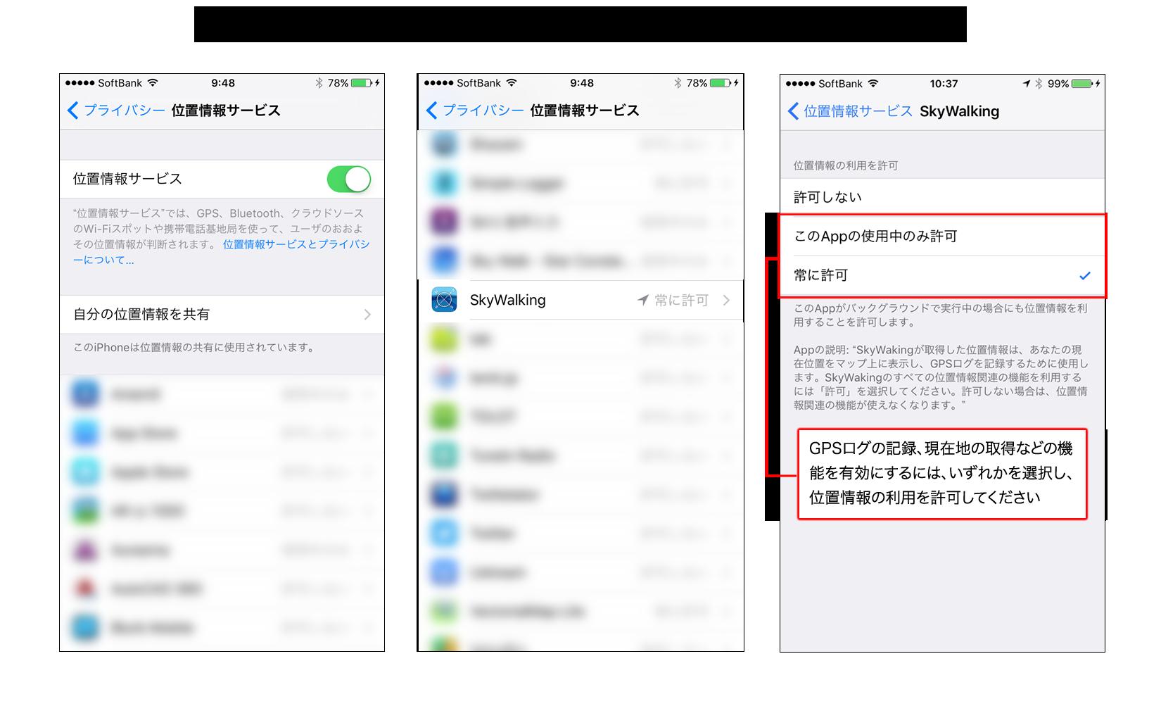 設定アプリ -> プライバシー -> 位置情報サービス -> SkyWalking