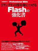 1ランク上の技を身につけるFlashの強化書
