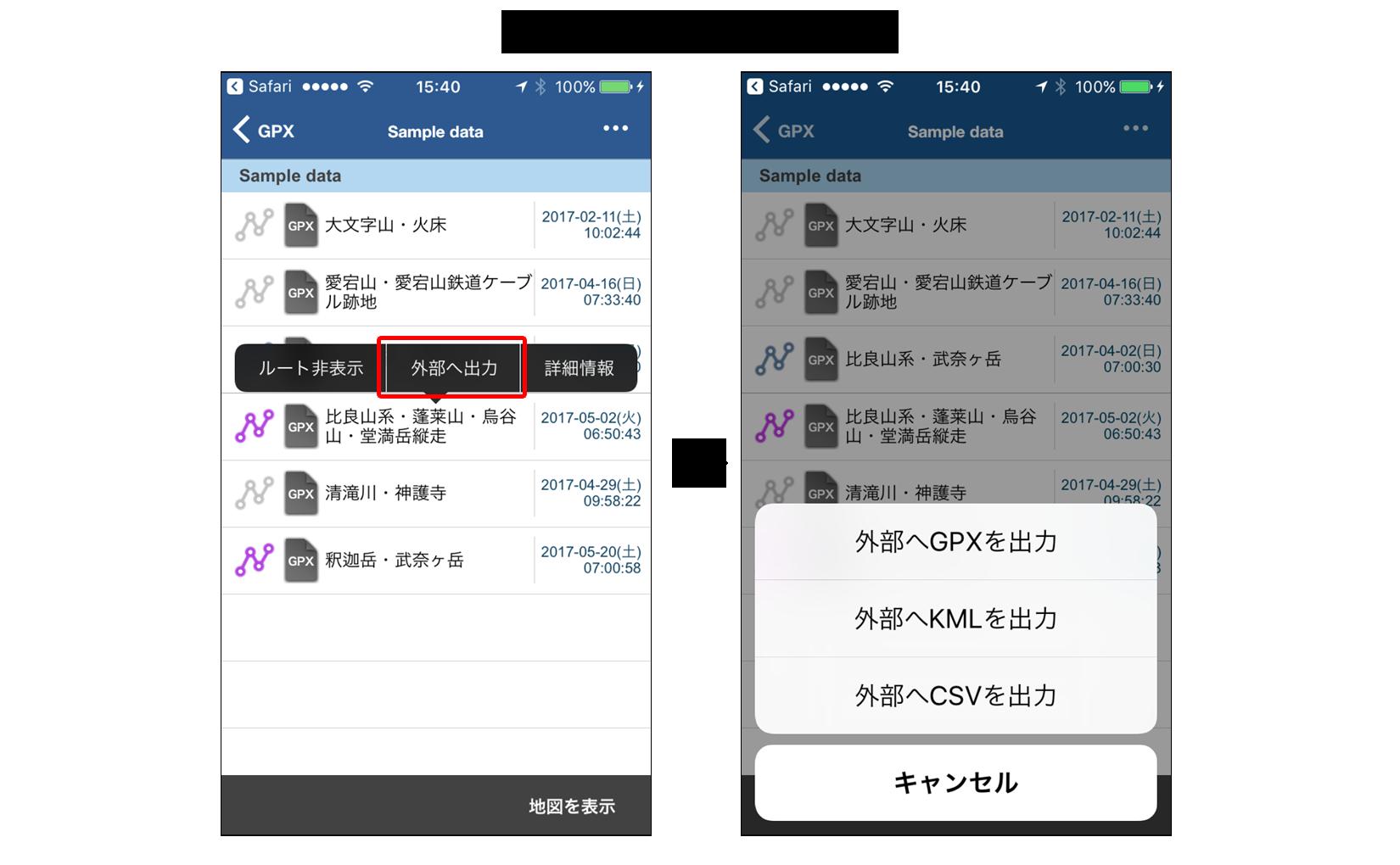 GPXファイルのエクスポート