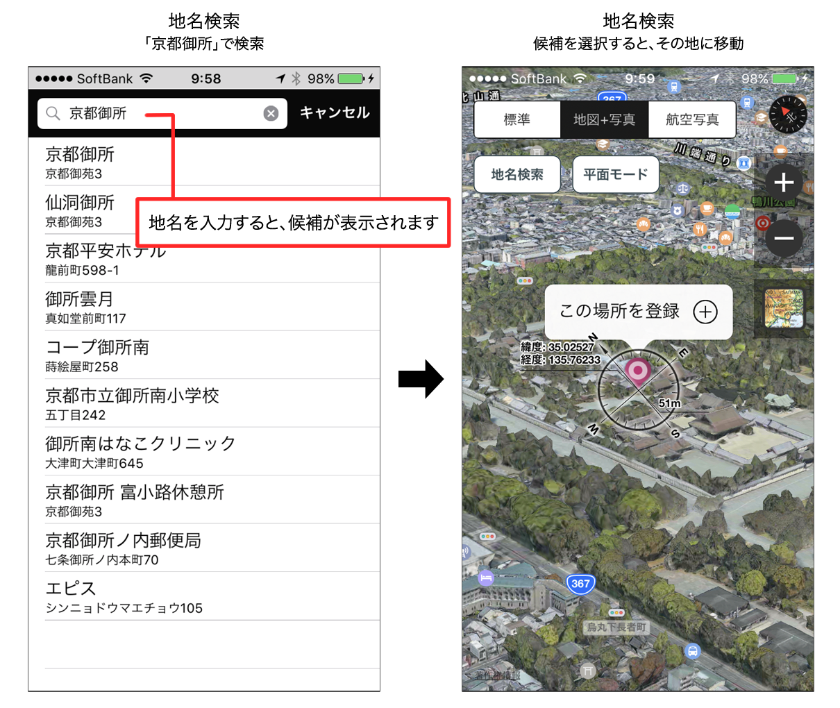 「京都御所」で地名検索