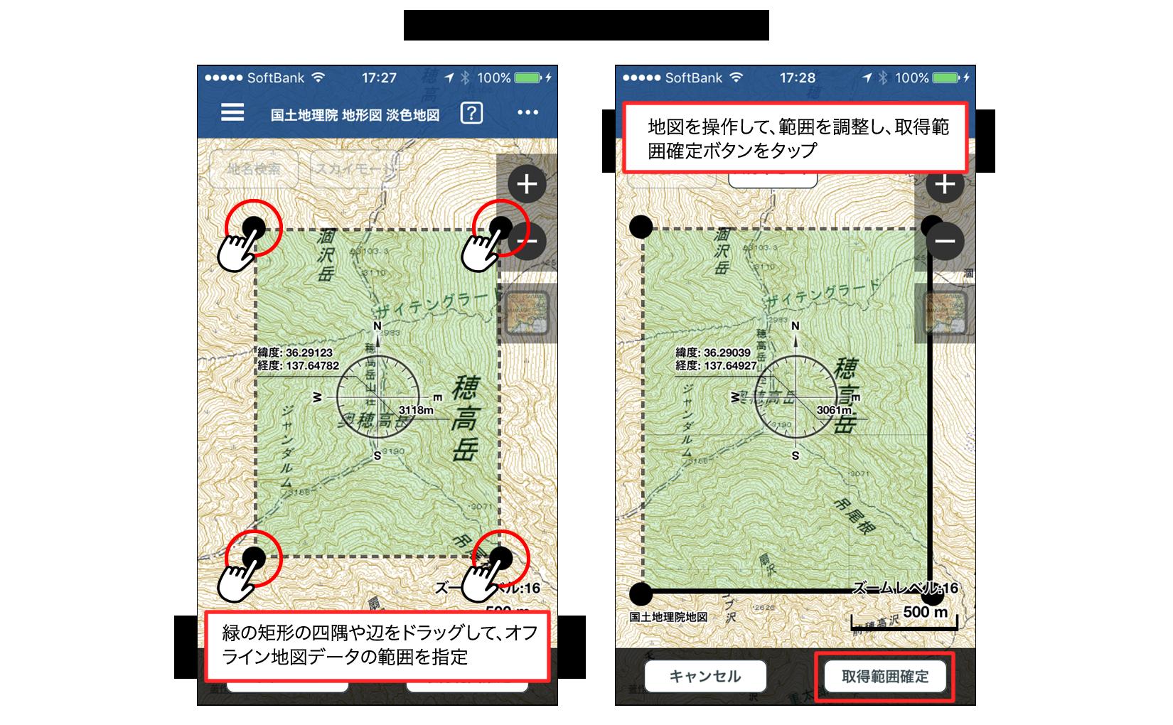 オフライン地図データの範囲を指定
