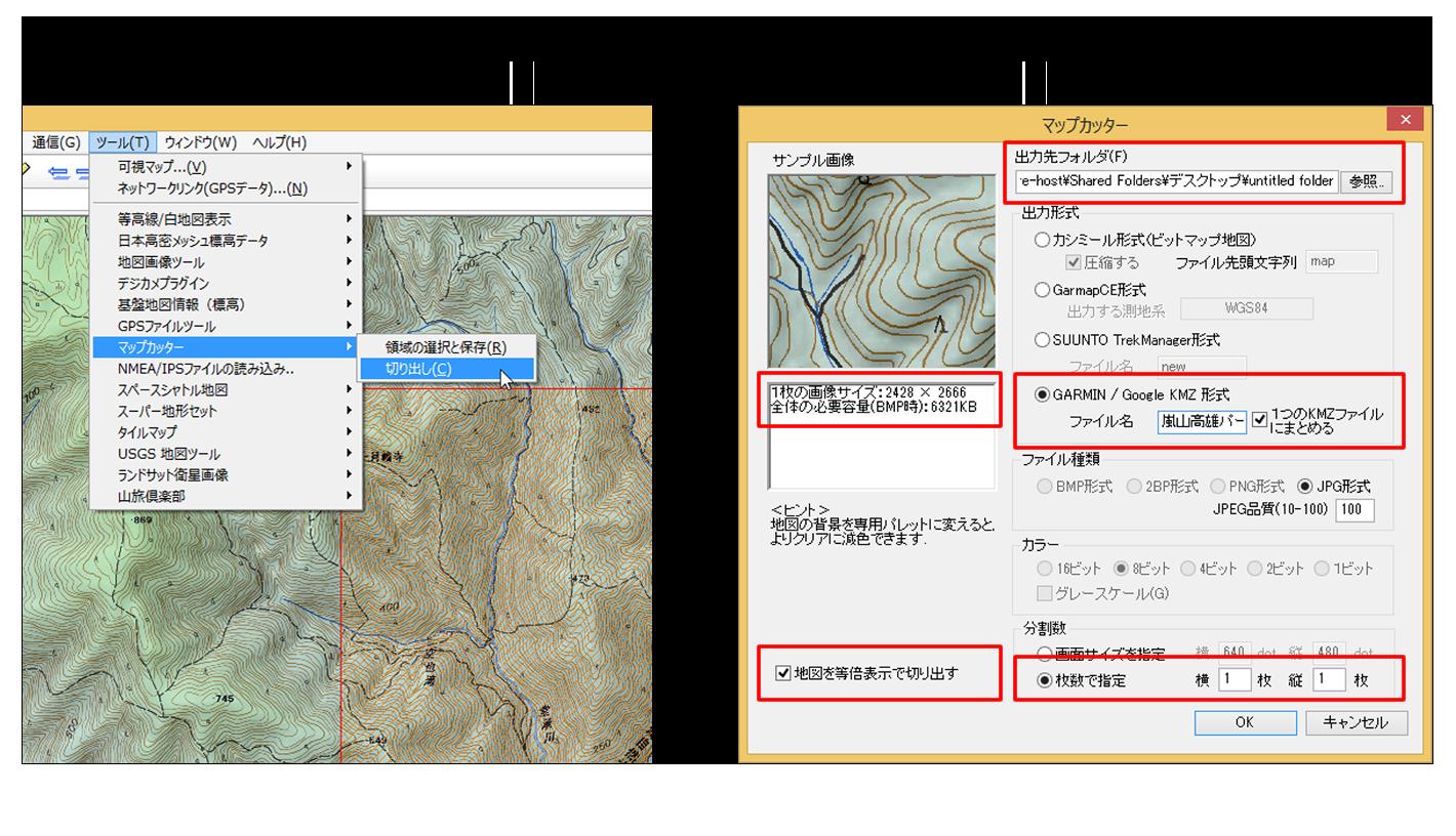 カシミール3D マップカッターで切り出し、Google KMZ形式で保存