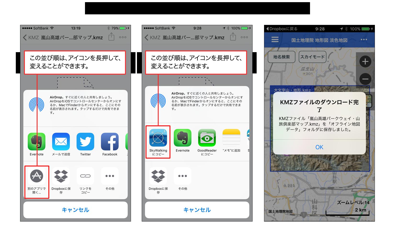 「別のアプリで開く」から、「SkyWalking にコピー」を選択