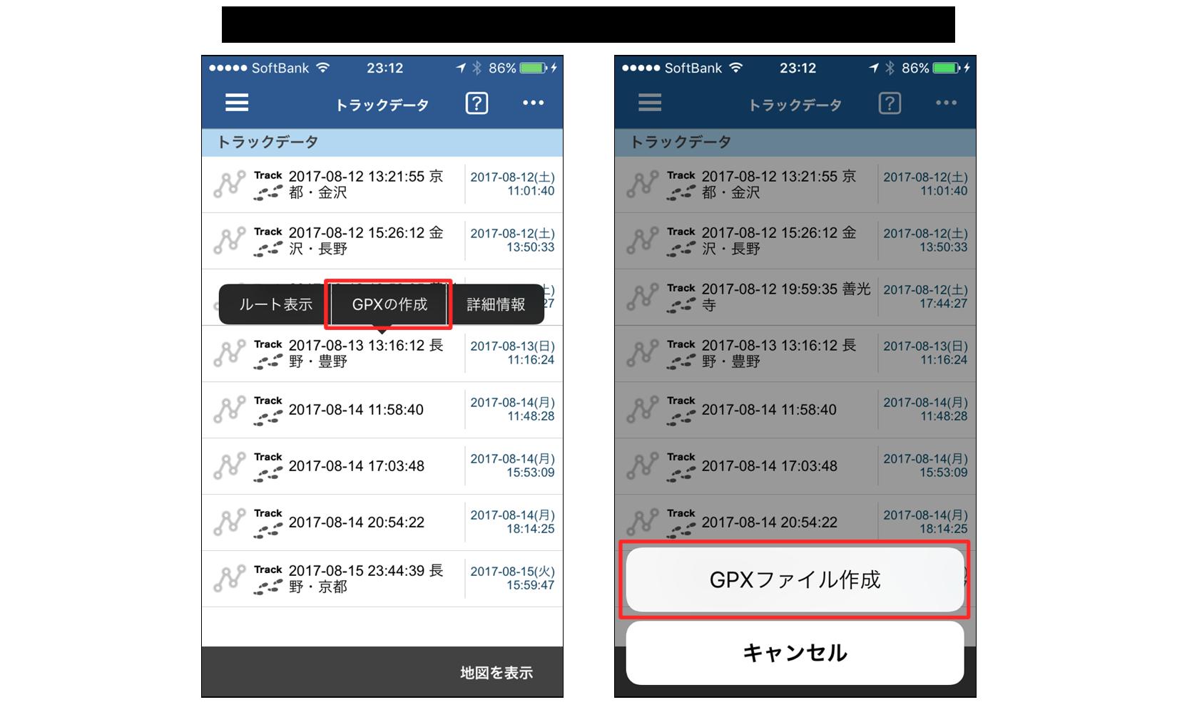 記録したGPSログ(トラックデータ)からGPXファイルへの変換